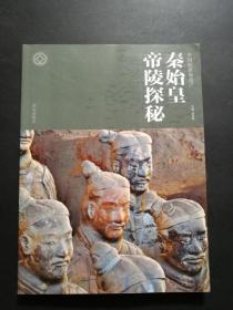 秦始皇帝陵探秘(书名页有签名,见图)