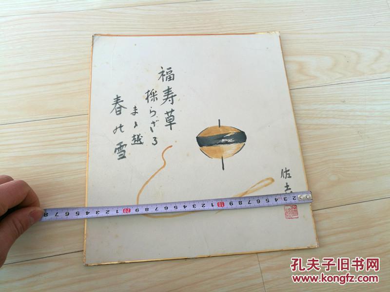 日本名家册页3