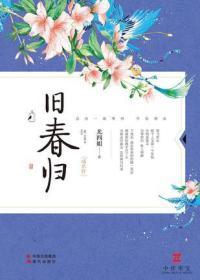 T-旧春归(全二册)
