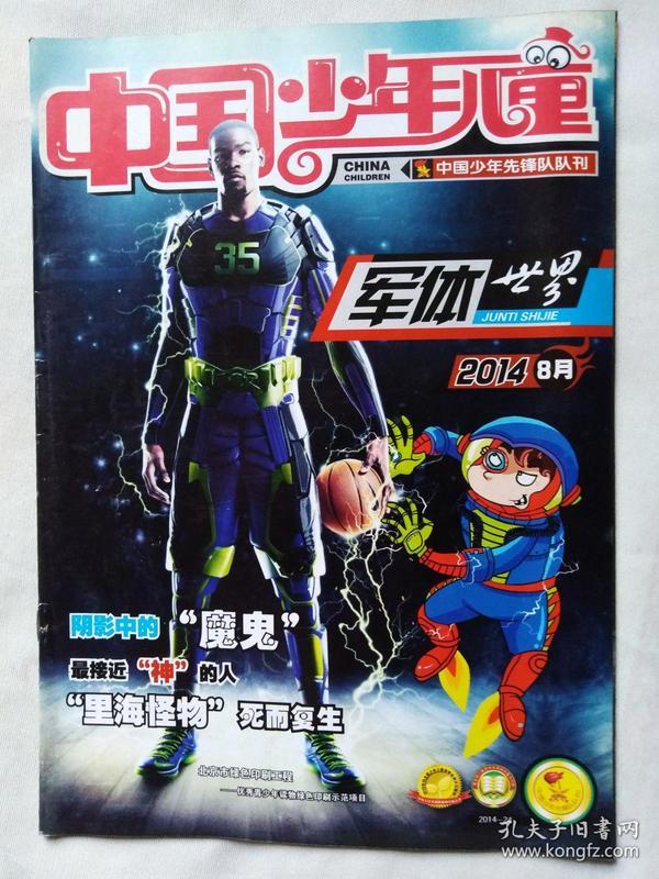 中国少年先锋队队刊《军体世界》2014年8月