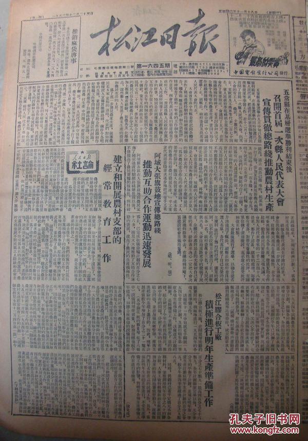 《松江日报》【五常县在基层选举胜利结束后召开首届一次人民代表大会,宣传贯彻总路线推动农村生产】