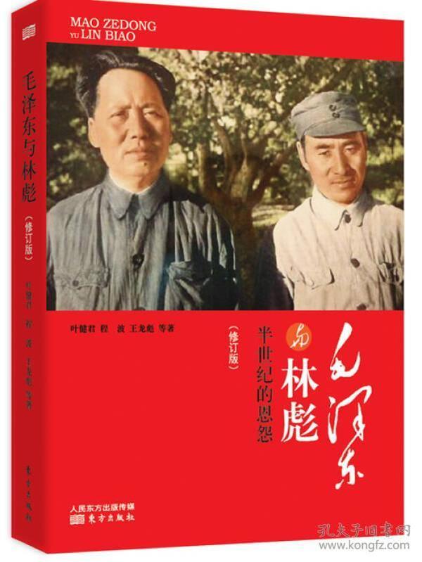 毛泽东与林彪半世纪的恩怨-(修订版)