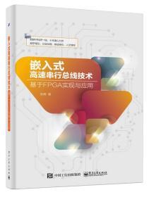嵌入式高速串行总线技术:基于FPGA实现与应用