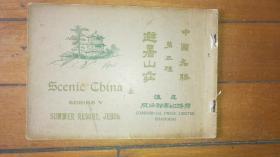 中国名胜第五种避暑山庄 袁希涛编纂 1916年商务印书馆出版 详情见图