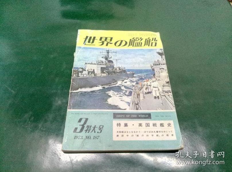 日文原版   世界的舰船  1973年3