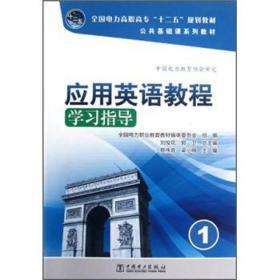 应用英语教程学习指导:1