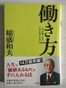 日文原版  働き方―「なぜ働くのか」「いかに働くのか」   稲盛和夫