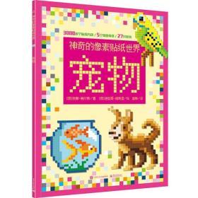 神奇的像素贴纸世界:宠物