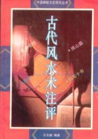 古代风水术注评:中国神秘文化研究丛书