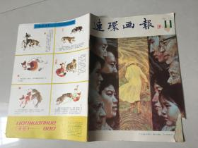 连环画报1981年11