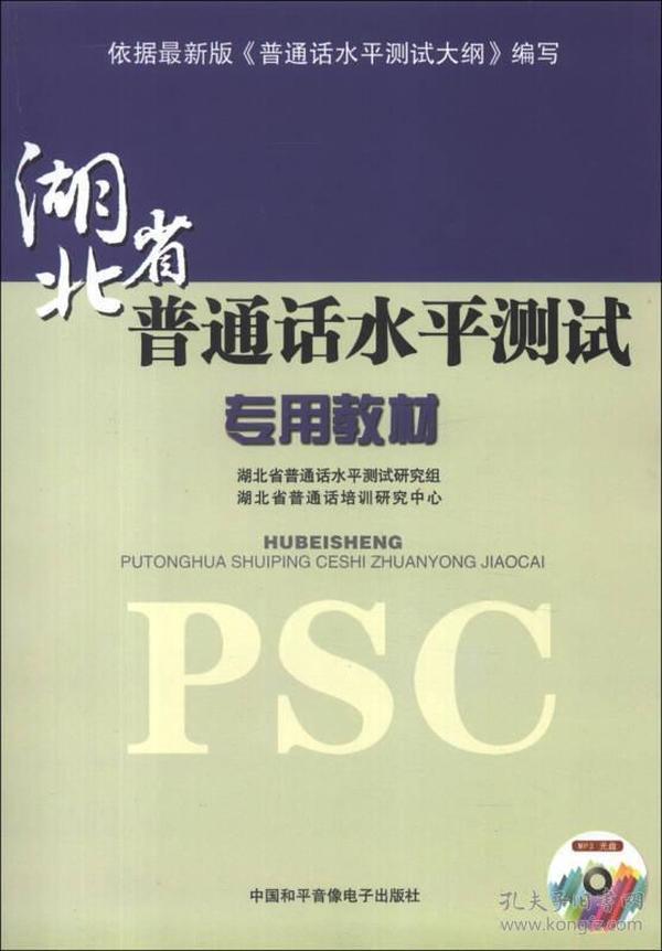 9787900271815河北省普通话水平测试专用教材