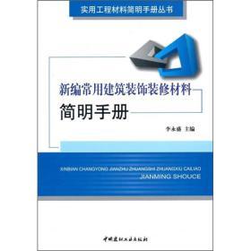 9787802277540新编常用建筑装饰装修材料简明手册