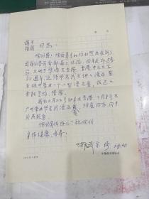 华君武、宋琦信札一通一页带实寄封(写给戏剧家胡可、胡丽夫妇)
