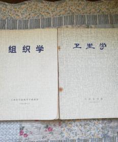 卫生学+组织学(两册合售)有毛主席语录