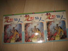 龙形仙人(全三册)