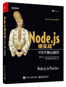 Node.js硬实战:115个核心技巧