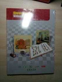 汉语图解词典(挪威语版)