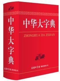 中華大字典