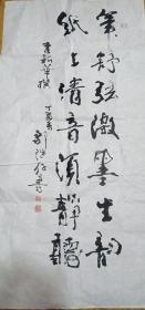 襄阳文史专家邹演存书法一张,135X67Cm   保真!