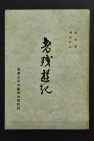 胡适评注《老残游记》一册全 刘鹗著 太平洋图书公司1962年 《老残游记》是清末文学家刘鹗的代表作。这篇小说以一位走方郎中老残的游历为主线,对社会矛盾开掘很深,尤其是他在书中敢于直斥清官(清官中的酷吏)误国,清官害民,独具慧眼地指出清官的昏庸常常比贪官更甚。