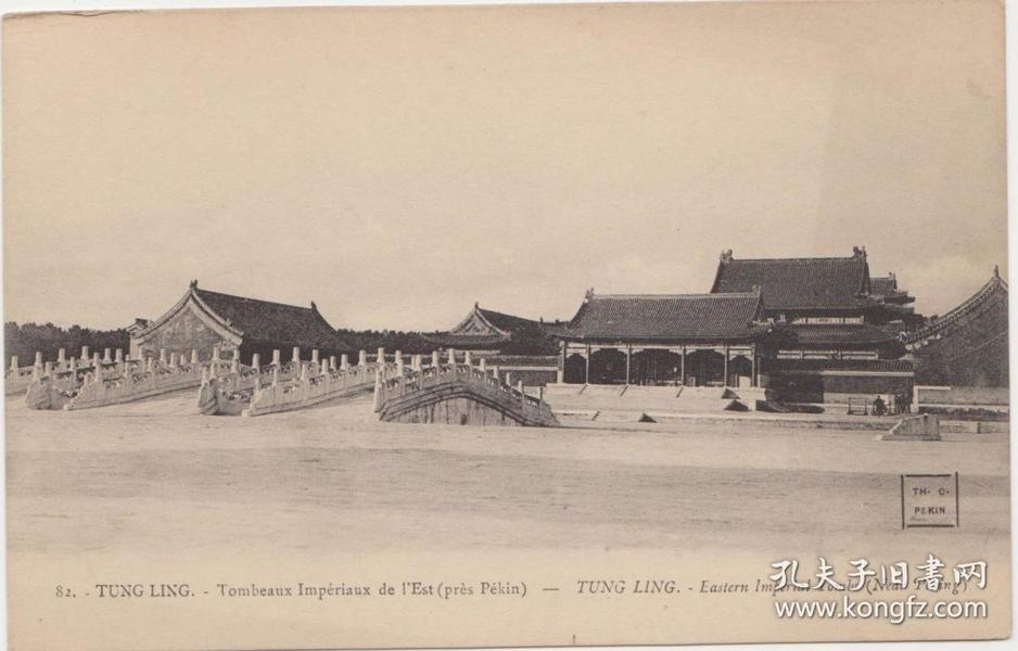 清代民国时期老明信片北京清东陵