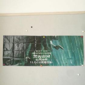一开2拼  电影海报 《黑客帝国》  美国故事片  华纳兄弟影片公司   北京电影制片厂译     [柜13--2-246]