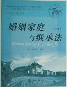 正版 婚姻家庭与继承法(二版) 蒋月/何丽新 厦门大学出版社
