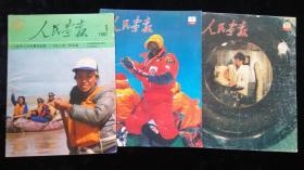 人民画报1987年1期1988年8,11期合售