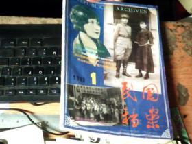 民国档案 1993年第1期       A