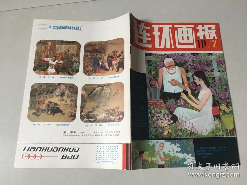 连环画报1981年2