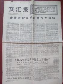 文汇报1976年5月30日,方刚《走资派就是党内的资产阶级》上海京剧团在日本福冈演出,《马克思主义的光辉普照西藏高原》上钢五厂《辨风记》,《向阳院的故事》张培础插图,庄根生连环画《红色线路气象站》,革命儿歌选,。(详见说明)