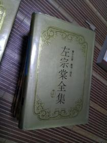 左宗棠全集 (第13册 家书 诗文 )
