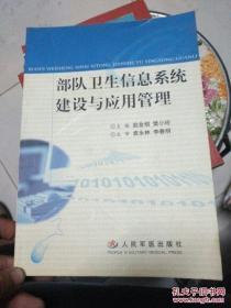 部队卫生信息系统建设与应用管理