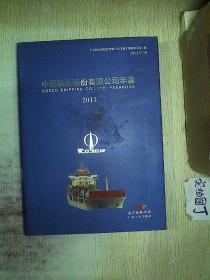 中远航运股份有限公司年鉴 2013