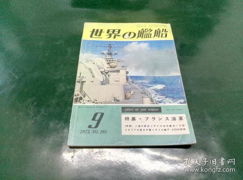 日文原版   世界的舰船  1973年9