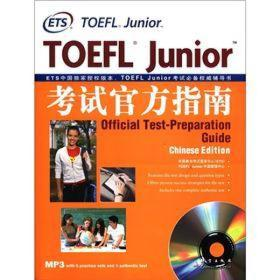 正版库存 TOEFL JUNIOR 考试官方指南