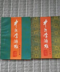 中医学解难:伤寒论分册+内经分册,两册合售