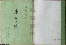 中国古典文学读本丛书-唐诗选 下☆