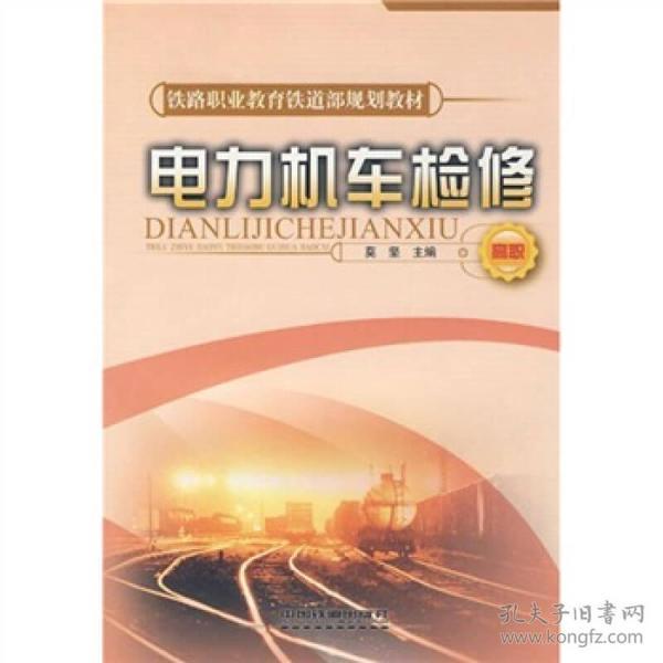 铁路职业教育铁道部规划教材:电力机车检修(高职)