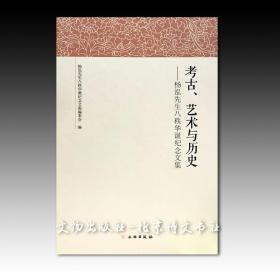 考古、艺术与历史—杨泓先生八秩华诞纪念文集