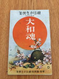 侵华战时日军用《大和魂-军事邮便用绘页书便笺》一套10枚全