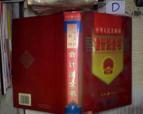 中华人民共和国会计法全书(下) 。、