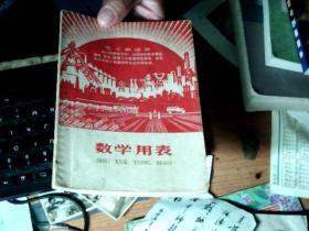 文革课本---------封面毛语录《数学用表》!(内有1张毛彩像          QQ6