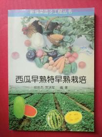 西瓜早熟特早熟栽培
