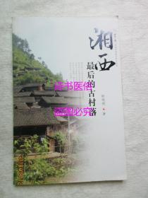湘西最后的古村落(原乡之旅·寻美中国最后的古村落)