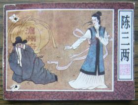 陈三两   (9-643)