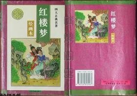 连环画-四大古典名著 红楼梦·绘画本☆