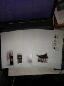 南风琴刊总第1----4期共4本全合售300元(扬州马维衡文章)含创刊号