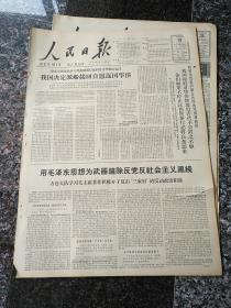 人民日报1759、1966年5月19日,规格4开6版.9品,