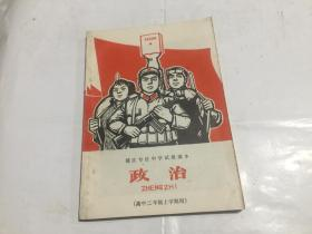 镇江专区中学试用课本 政治(高二春季用)附毛像.带林题词